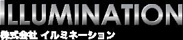ホットスタンプ成形・真空成形の【株式会社イルミネーション】