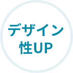 デザイン性UP